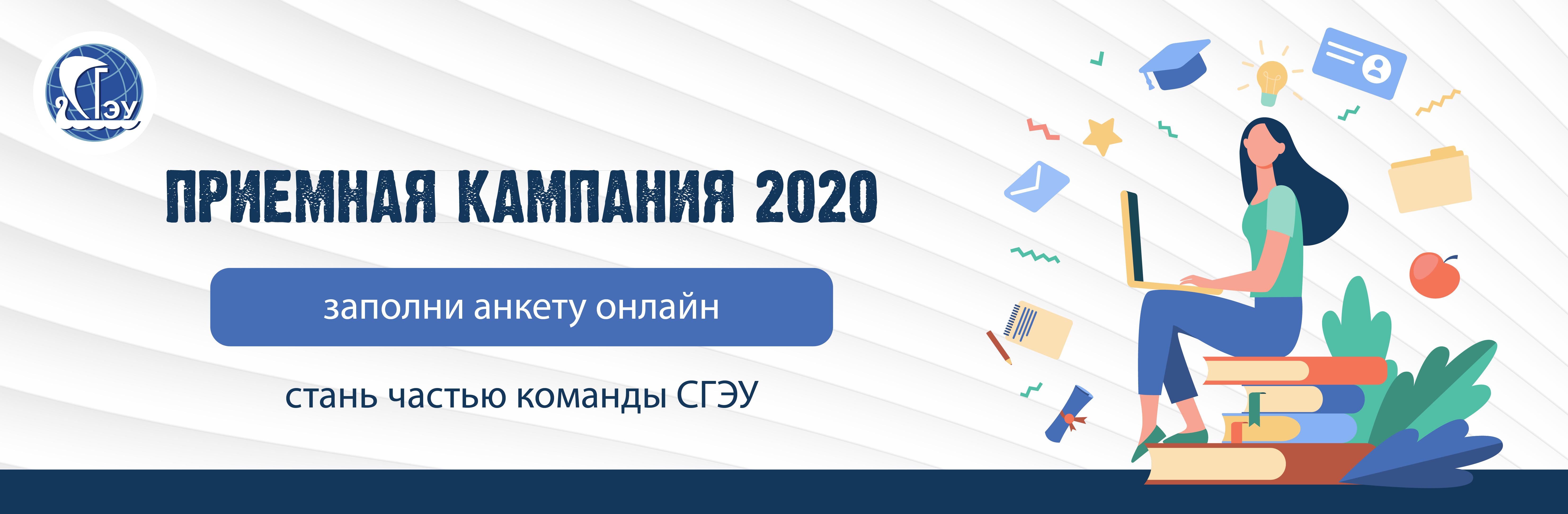 Изображение: СГЭУ Приемная кампания 2020